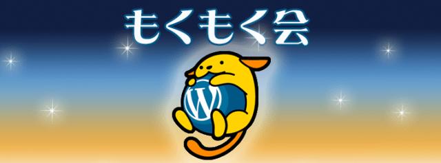 WordPressもくもく