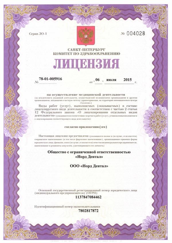 Лицензия НОРД ДЕНТАЛ на оказание медицинской деятельности 2015