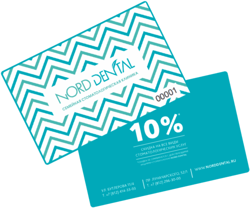 10% дисконтная карта на все услуги NORD DENTAL