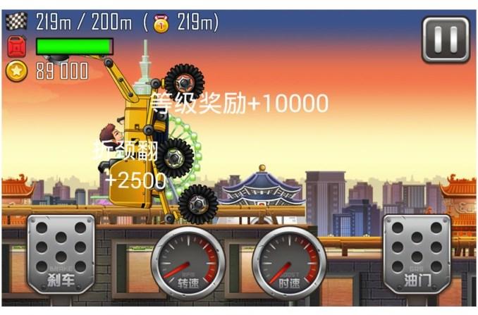 Hill Climb Racing: China Edition
