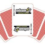 NGDC Wild Card