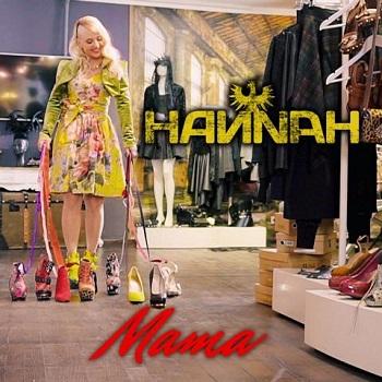 """Hannah lädt mit sommerlich-leichten Latino-Rhythmen zum Tanzen ein und besingt auf ihrer neuen Single ihr sympathisches Laster: Schuhe – Single """"Mama"""" out now"""