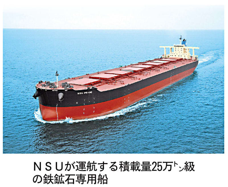 「NSユナイテッド海運」の画像検索結果