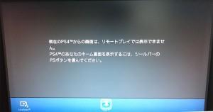 ps4-error