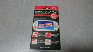 PSVita (PCH-2000) 用ガラスフィルム『高硬度 (9H) ガラスフィルム』01