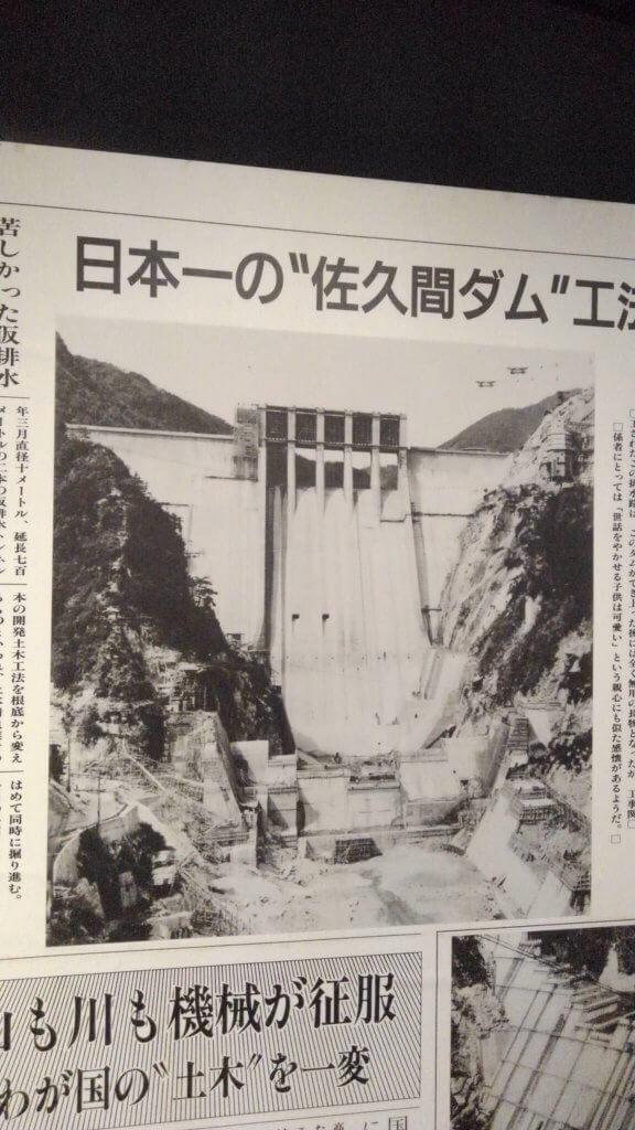 佐久間ダムの新聞記事