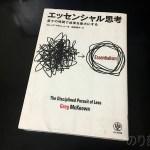 エッセンシャル思考 / グレッグ マキューン【本】人気の本「エッセンシャル思考」「人生と財産―私の財産告白 / 本多 静六」を借りてきました。 ってな話