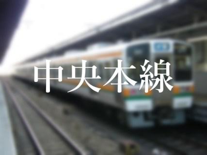 名古屋駅の「JR中央本線」乗り場は何番線ホーム?