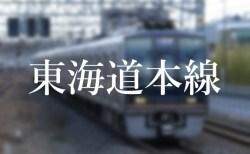 東京駅、東海道本線の停車位置|エスカレーターやエレベーターに近いのは何号車?