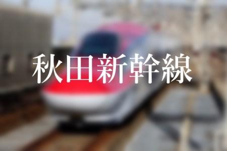大宮駅の「JR秋田新幹線」乗り場は何番線ホーム?