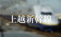 大宮駅の「JR上越新幹線」乗り場は何番線ホーム?