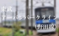 大宮駅「東武アーバンパークライン(野田線)」乗り場は何番線ホーム?