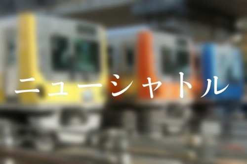 大宮駅「ニューシャトル(埼玉新都市交通伊奈線)」乗り場は何番線ホーム?