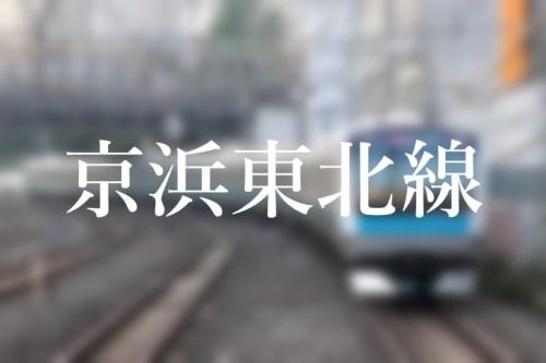 東京駅、京浜東北線の停車位置|エスカレーターやエレベーターに近いのは何号車?