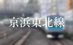 東京駅の京浜東北線乗り場は何番線ホーム?