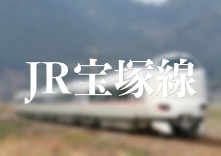 大阪駅の「JR宝塚線」乗り場は何番線ホーム?