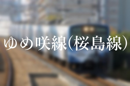 大阪駅の「JRゆめ咲線(桜島線)」乗り場は何番線ホーム?