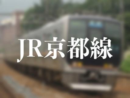 大阪駅の「JR京都線」乗り場は何番線ホーム?