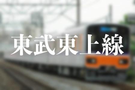 池袋駅の「東武東上線」乗り場の場所&行き方