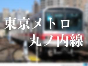 池袋駅の「東京メトロ副都心線」乗り場の場所&行き方