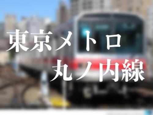 池袋駅の「東京メトロ丸ノ内線」乗り場の場所&行き方