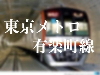 池袋駅の「東京メトロ有楽町線」乗り場の場所&行き方