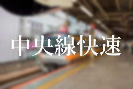新宿駅、中央線快速の停車位置|エスカレーターやエレベーターに近いのは何号車?