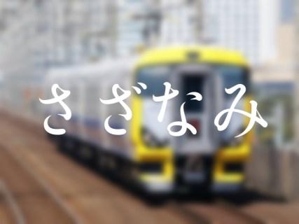 新宿駅の特急「新宿さざなみ&わかしお」乗り場は何番線ホーム?