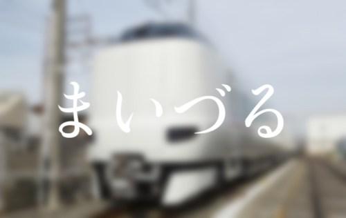 京都駅の特急「まいづる」乗り場は何番線ホーム?