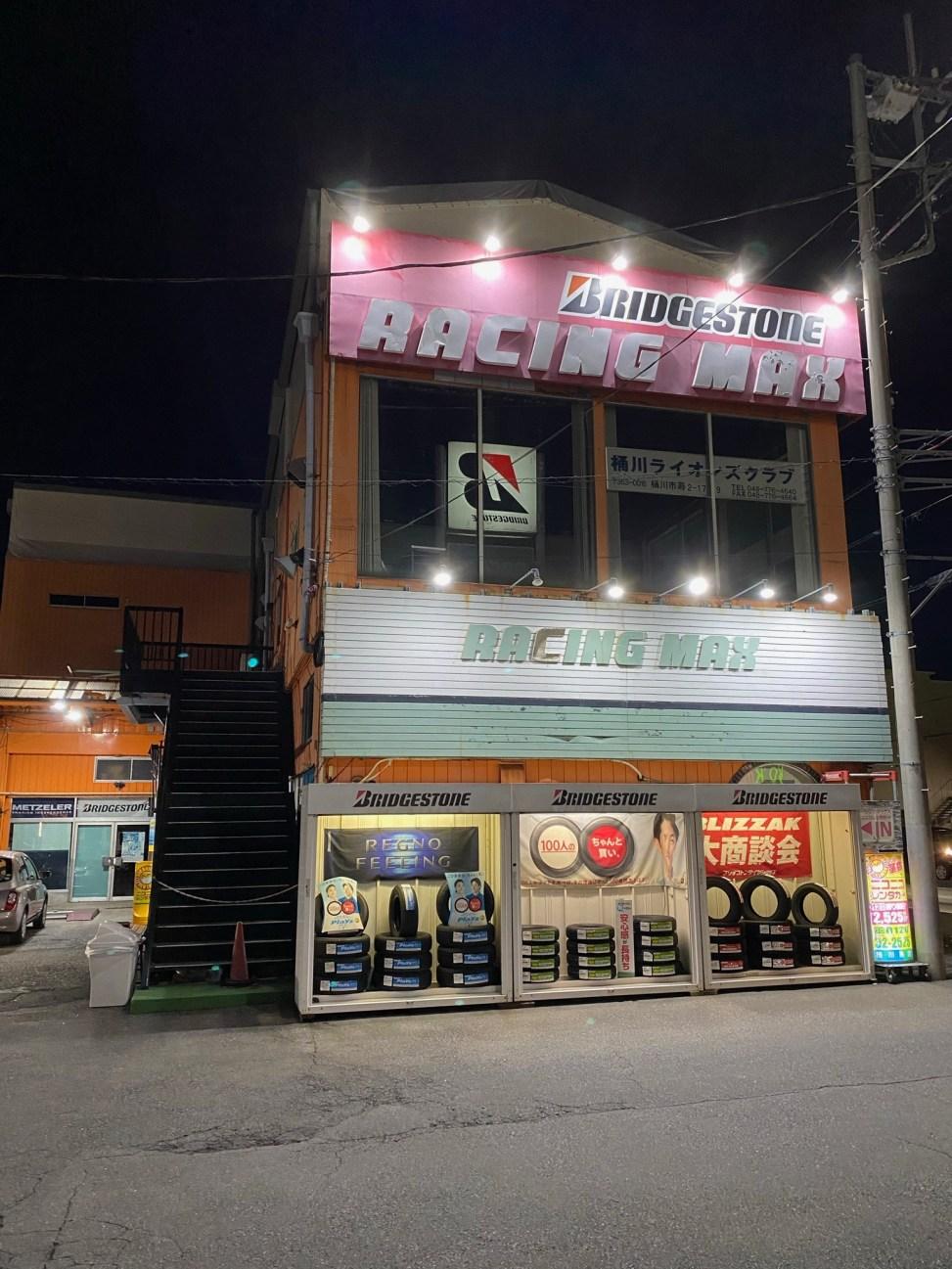 レーシングマックス桶川店