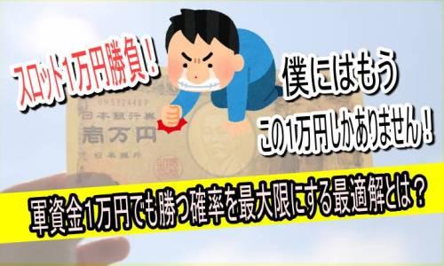スロット1万円勝負