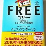 無料の情報・物・サービスから利益(お金)を生み出す -FREEを読んで-