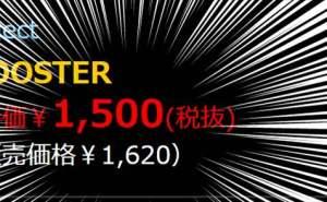 D.A-Booster 1500円!