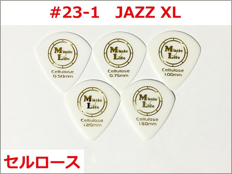 50円 JAZZ XL セルロース ピック 1枚50円 MLピックを作る理由 -品質の良い物を出来るだけ安く。その先の想い-