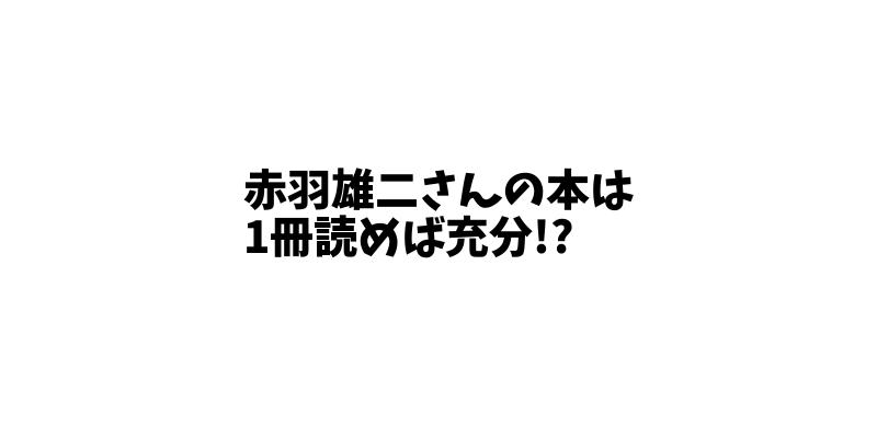 赤羽 雄二 さんの本は1冊読めば充分!?