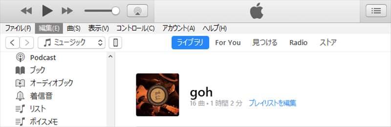 メニューバーの「編集」を選ぶ 【プロが教える】iTunesにCDから最高音質で取り込む方法!浅倉大介氏も絶賛!