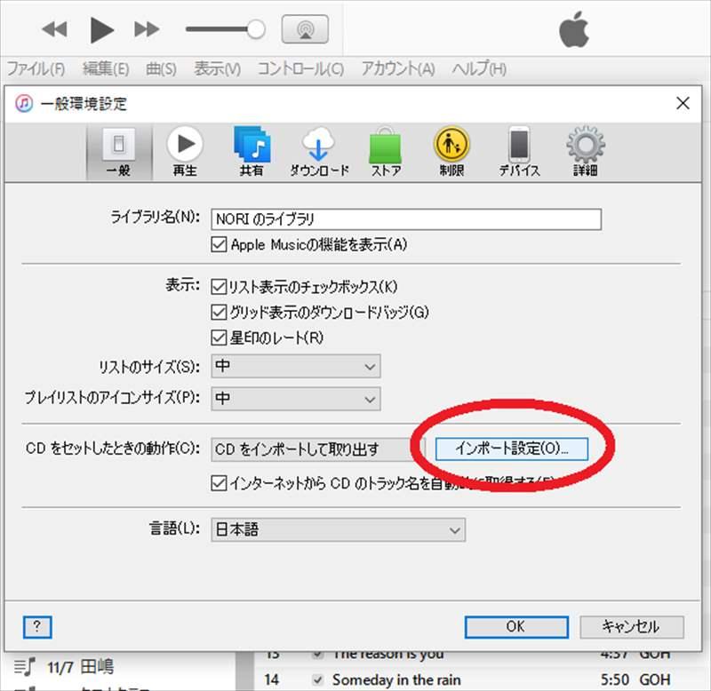 「CDをセットしたときの動作」の「インポート設定」をクリック