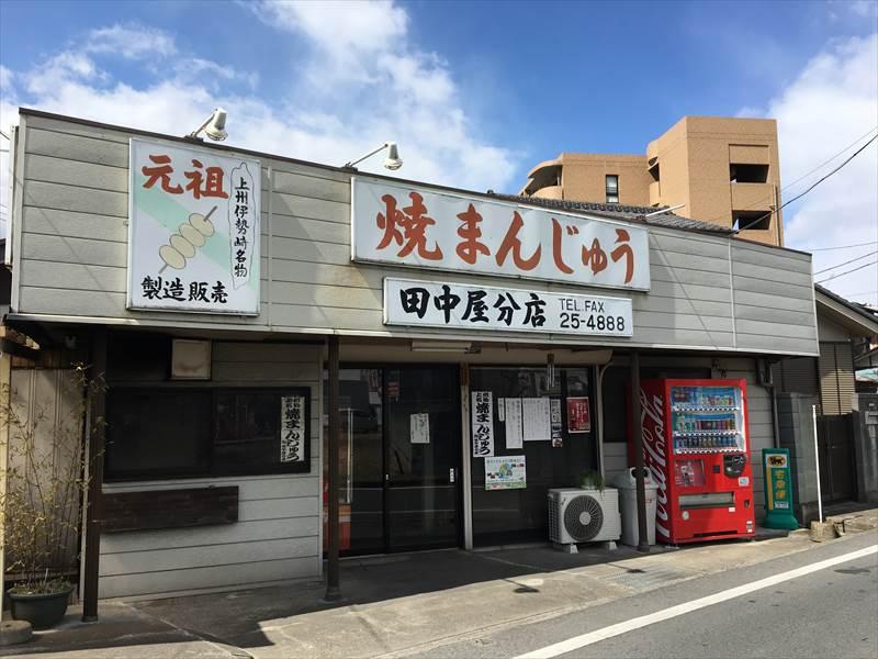 焼きまんじゅう 田中屋分店