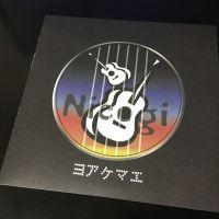Nicogi の 2nd Album「ヨアケマエ」