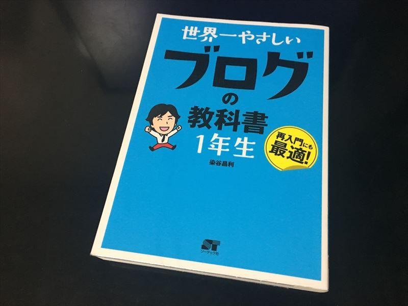 【内容まとめ】世界一やさしい ブログの教科書 1年生 / 染谷 昌利
