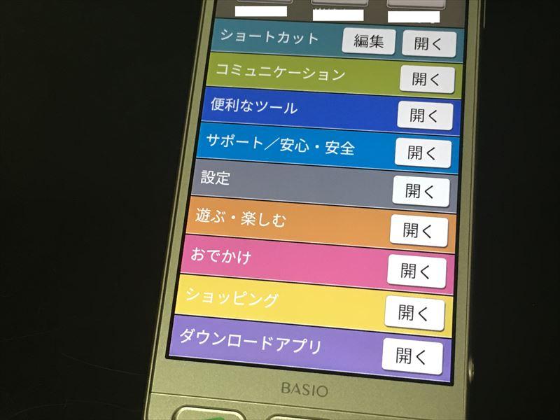 BASIO2 画面 【徹底レビュー】BASIO2は親にオススメのスマホ!文字も大きくシニア世代にも使いやすく簡単操作。