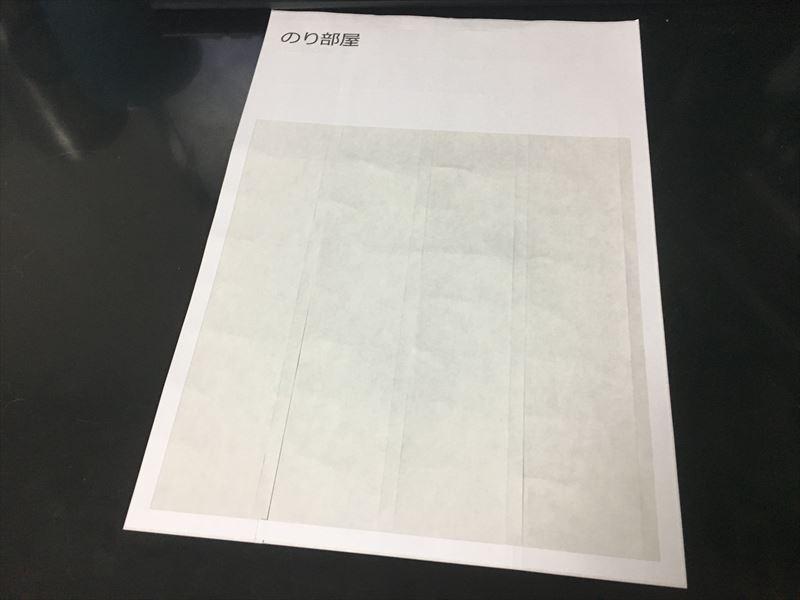 「楽貼ラベル」台紙のミシン目の使いにくさの検証と対処法