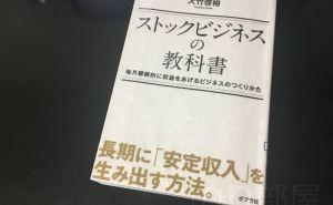 【内容まとめ】ストックビジネスの教科書 / 大竹 啓裕 【要約】