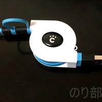 USBケーブルは「cheero 2in1 Retractable USB Cable」がオススメ!!!