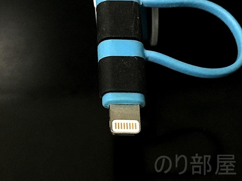 iPhone・iPadなどに対応しているLightning端子です。 【徹底解説】USBケーブルは「cheero 2in1 Retractable USB Cable」がオススメ!!!便利な3つの特徴と使用例を紹介!