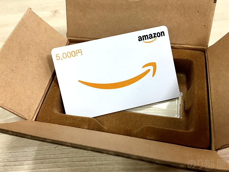 Amazonギフト券のボックスタイプを友人にプレゼント!喜んでもらえた! Amazonギフト券のボックスタイプのパッケージが超カワイイ! プレゼント・贈り物に最適でオススメ!