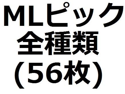 MLピック全種類 【MLセット】MLピックを試しやすいようにセット売りを始めました。気になるピックを選んでみてくださいね♪
