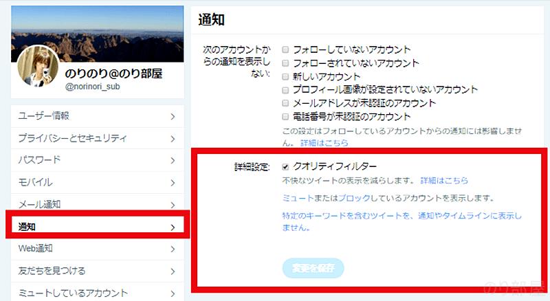 左のサイドバーの「<strong>通知</strong>」をクリック。 【1分で解決】twitterでリプライが表示されない場合は「〇〇」をチェック! 見たい・見たくない場合の設定方法。