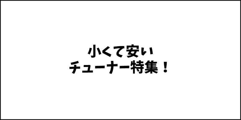 【1,699円~!】小さくて安いチューナー特集!エフェクターボードに邪魔にならないコンパクトなミニサイズのオススメペダル型チューナー!