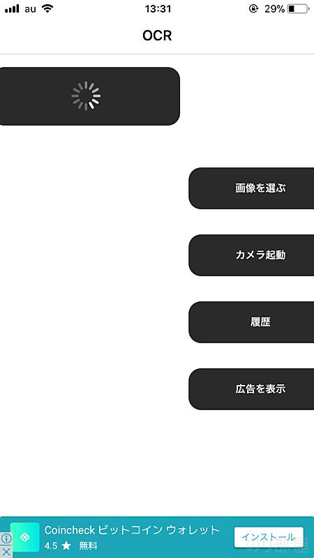 【絶対コレ!】画像の文字をテキスト化・文字の読み取りアプリのオススメは「OCR」!文字認識抽出の精度が最高!